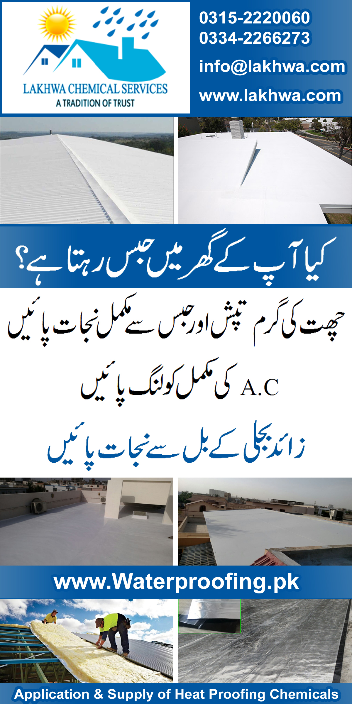 Heat Proofing and Construction Chemicals Company in Pakistan | construction chemicals company in karachi | lakhwa chemical services